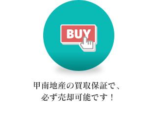 甲南地産の買取保証で、必ず売却可能です!