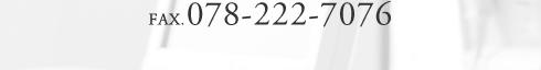 FAX078-222-7076